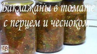 Салат из БАКЛАЖАНОВ с перцем и чесноком на зиму. Можно употреблять как Постное блюдо.