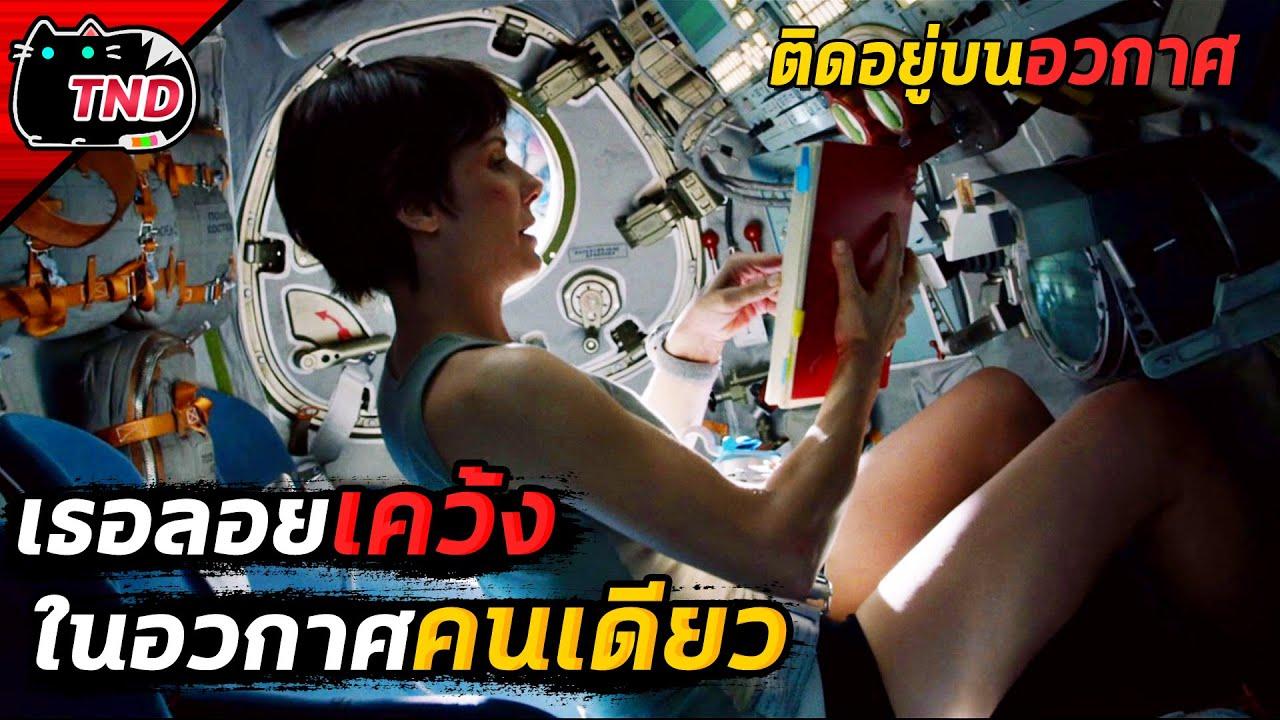 สปอยยับ | เมื่อเธอต้องเผชิญหน้ากับมฤตยูแรงโน้มถ่วงกลางอวกาศ - Gravity 2013