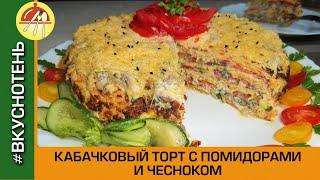 Вкуснейший Торт Из Кабачков Кабачковый торт с сыром и помидорами