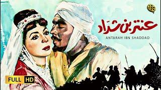 تحميل فيلم عنترة بن شداد