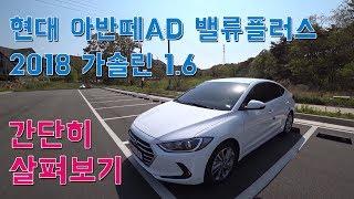 현대 아반떼AD 밸류플러스 2018 가솔린 1.6 간단히 살펴보기 : hyundai avante ad 2018 1.6 Value Plus