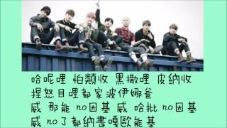 [空耳] BTS - I NEED U