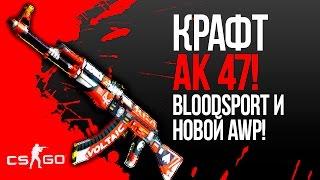 КРАФТ AK-47 BLOODSPORT И НОВОЙ AWP! - ОТКРЫТИЕ КЕЙСОВ CS:GO!