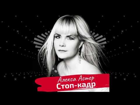 Алекса Астер - СТОП-КАДР (Lyric Video)