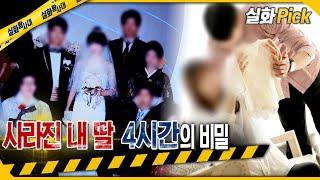 [실화Pick] 사라진 아이, 4시간의 비밀 #실화탐사대 #실화On MBC210911방송