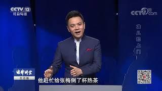 《法律讲堂(生活版)》 20190705 准儿媳上门| CCTV社会与法