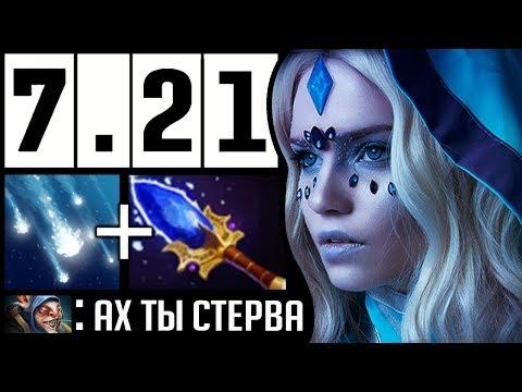 видео: НОВАЯ ЦМКА В ПАТЧ 7.21 | crystal maiden dota 2