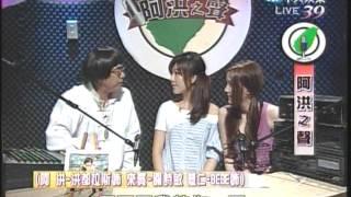 2012-8-28 全民最大黨-阿洪之聲  關詩敏(小關用台語自我介紹~很好笑)DVD畫質
