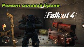Как и где отремонтировать силовую броню в Fallout 4