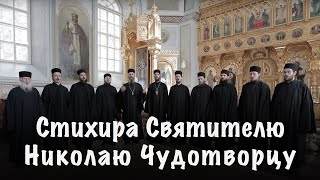 Стихира Святителю Николаю Чудотворцу | Хор братии Валаамского монастыря