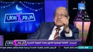 وسيم السيسي : مر علي المصري اوقات كان يبيع اولاده لدفع الجزية