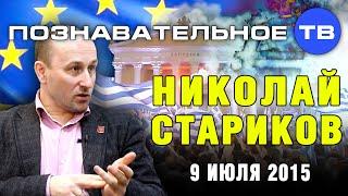 Николай Стариков 9 июля 2015 (Познавательное ТВ, Николай Стариков)