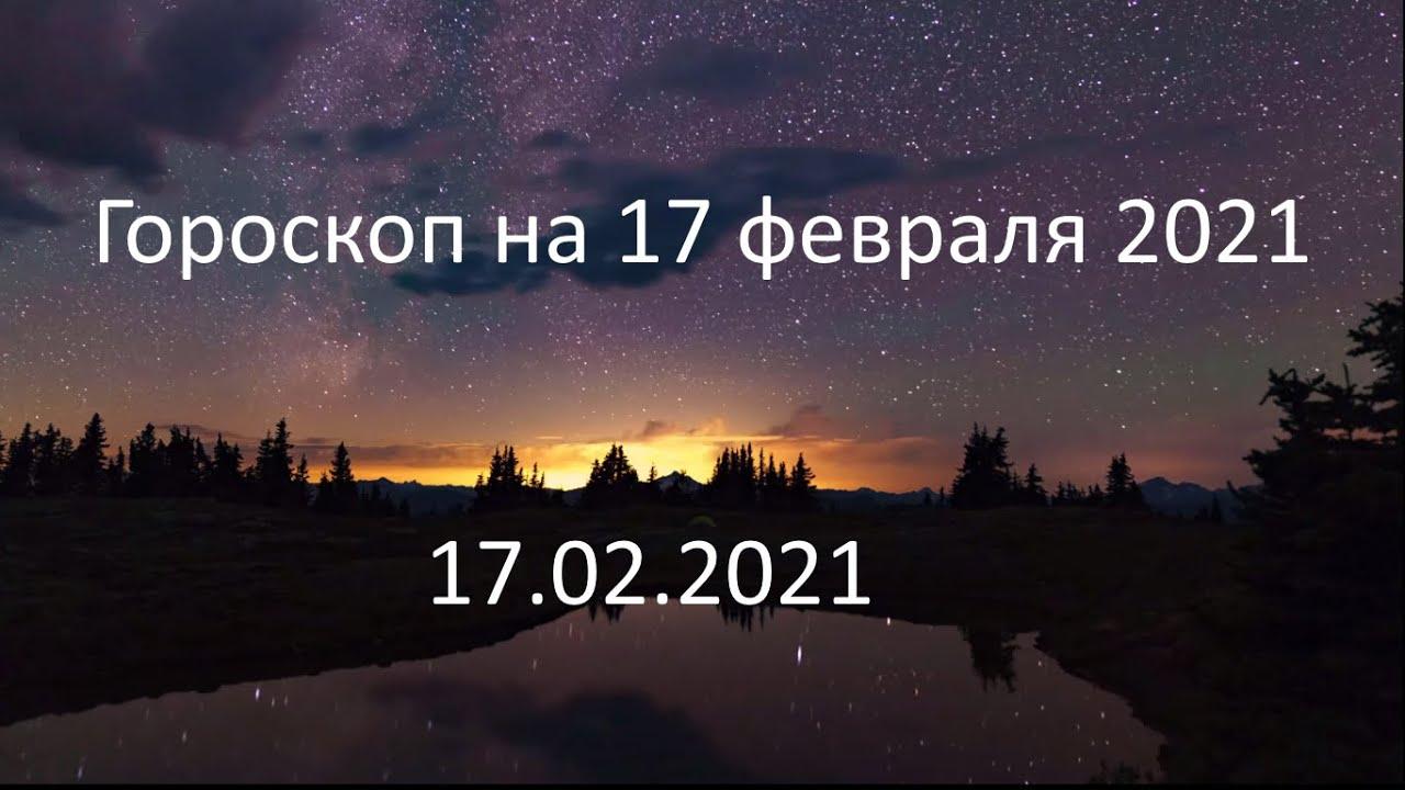 Гороскоп на сегодня завтра 17 февраля 2021 года овен телец близнецы рак лев дева весы рыбы стрелец
