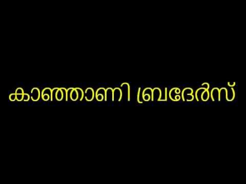 Kanni poore Kanthilloorum thene (കന്നി പൂറെ കന്തിലൂറും തേനേ) Malayalam theri song/pattu theri vili