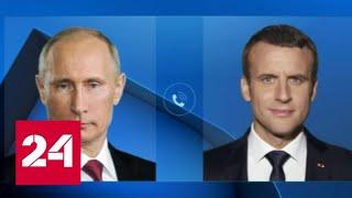 Президенты России и Франции обсудили Украину и Иран - Россия 24