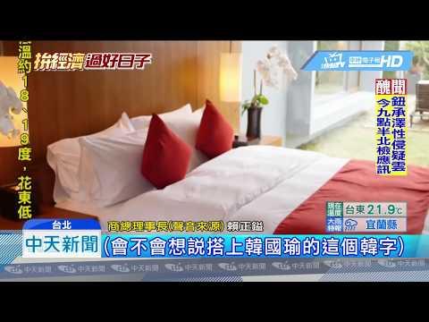 20181210中天新聞 200餐旅業欲投資高雄 商總1月中拜訪韓國瑜