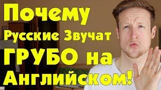 2 Причины Русские Звучат Грубо На Английском!
