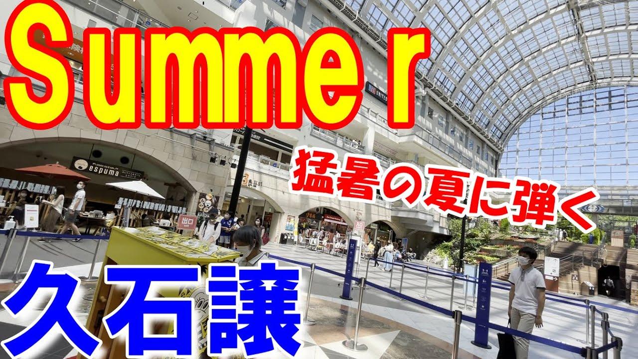 【LovePiano】ショッピングモールで久石譲のSummerを弾いたら猛暑が続く夏に涼しい風が吹いた、、、(Jo Hisaishi)
