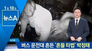 '악바리' 박정태, 술 취한 채 버스 운전대 흔들며 난동 | 뉴스A thumbnail