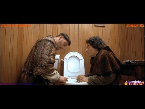 Первый Раз Увидели Унитаз ... отрывок из фильма (Пришельцы/Les Visiteurs)1993