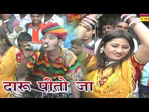 राजस्थानी सुपरहिट सांग 2017 - दारु पीतो जा - Daaru Peeto Ja - Ratan Kudi ,Kalu Ram