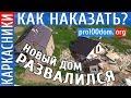 Семья построила дом в Подмосковье, а новое жильё разлетелось на куски от сильного ветра