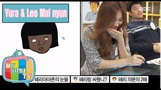 Video [My Little Television] 마이 리틀 텔레비전 - Girlsday YURA, The challenge of drawing 'Hyeri' 20160213 download MP3, 3GP, MP4, WEBM, AVI, FLV Agustus 2017