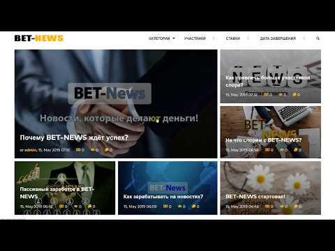 Bet News - Новости которые делают деньги. Bet News - Обзор Сайта