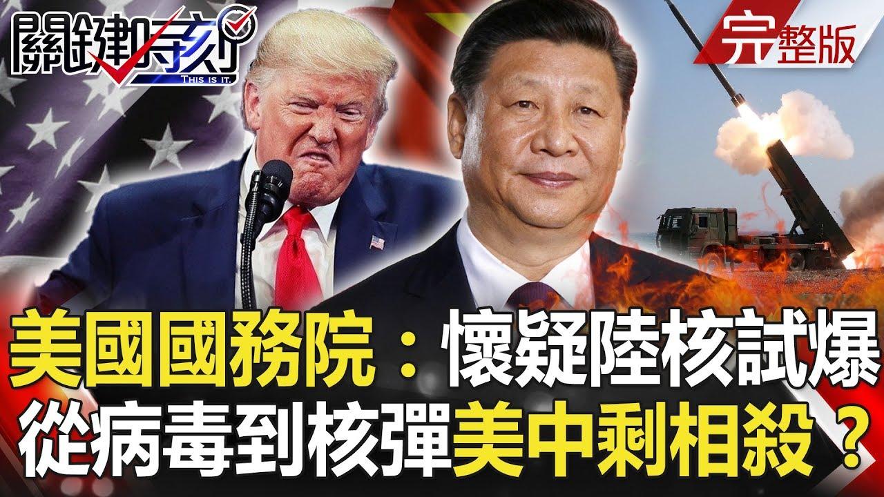【關鍵時刻】20200416 完整版 美國國務院:懷疑中國秘密核試爆 武肺重擊全球經濟「斷垣殘壁」! 劉寶傑 - YouTube