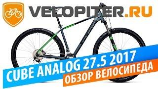 Обзор велосипеда Cube Analog 27.5 2017(Обзор велосипеда Cube Analog 27.5 2017 подробнее http://www.velopiter.ru/view/velo/16044.htm Какие особенности данной модели горного..., 2017-03-09T10:12:42.000Z)