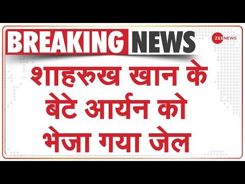 Shahrukh Khan के बेटे Aryan Khan समेत 8 लोगों को भेजा गया Jail   Judicial Custody   Drugs Case News