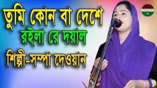 তুমি কোন বা দেশে রইলা রে দয়াল/Tume Kon Ba Desha Roila re Doiyal/সম্পা দেওয়ান/New Baul Song /MOHAN TV