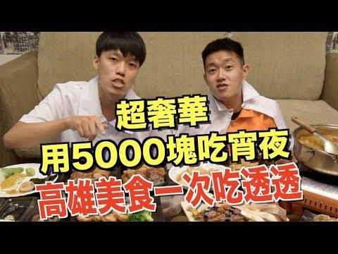 【狠愛演】超奢華!用5000塊吃宵夜 「高雄美食一次吃透透」feat. foodpanda