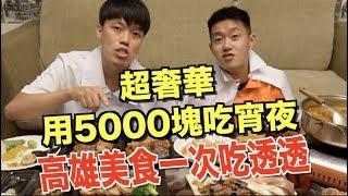 【狠愛演】超奢華!用5000塊吃宵夜 「高雄美食一次吃透透」