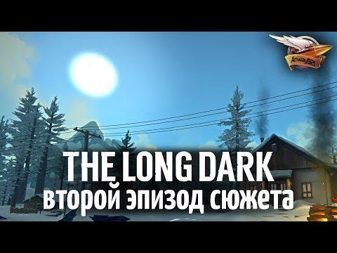 Эпизод 2 - THE LONG DARK - Проходим сюжетную линию - 4 серия