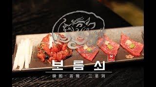 波堤加加│【 Pretty 看世界 】 韓國首爾 - Bo Reum Soei