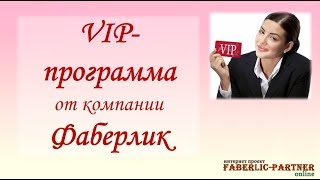 Уникальная Вип-программа от компании Фаберлик. Интернет-проект Faberlic-partner online