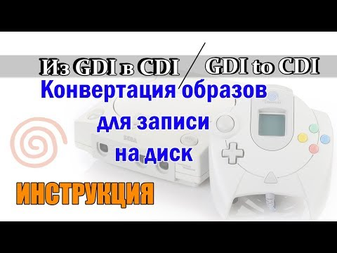 Sega Dreamcast / Как переделать образ из GDI в CDI?