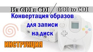 Convert Iso To Cdi Dreamcast