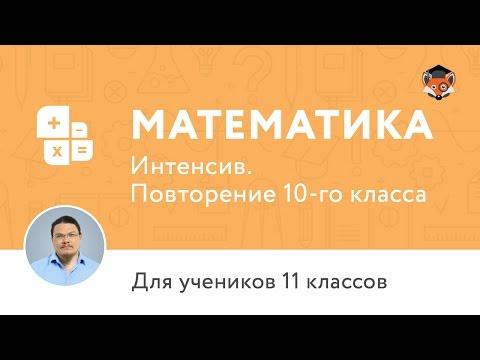 Математика | Подготовка к ЕГЭ 2017 | Интенсив | 11 класс