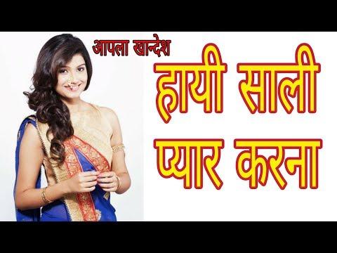 हायी साली प्यार करना Ll Supae Hit Marathi And Ahirani Dj Song