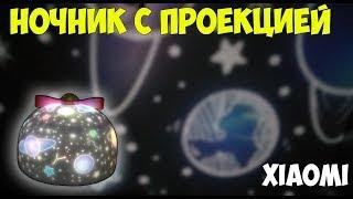 Волшебный детский ночник-проектор с разными картинками и музыкой от Xiaomi!