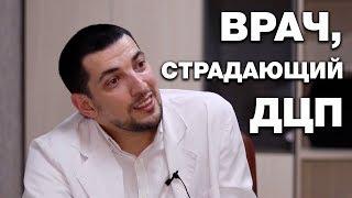 Страдающий ДЦП чеченец сам стал врачом. Лица уммы