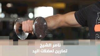 ناصر الشيخ - تمارين لعضلات اليد