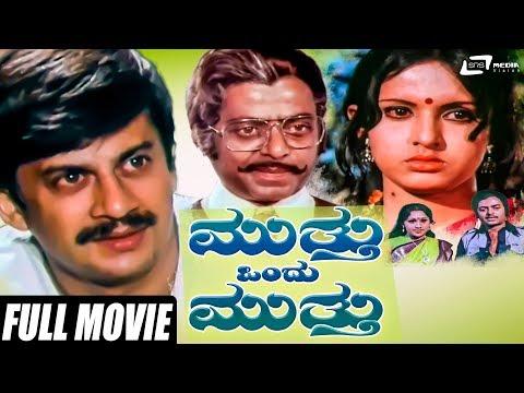 Muthu Ondu Muthu   Ananthnag   Roopa Chakravarthy   Kannada Full HD Movie    Romantic Movie