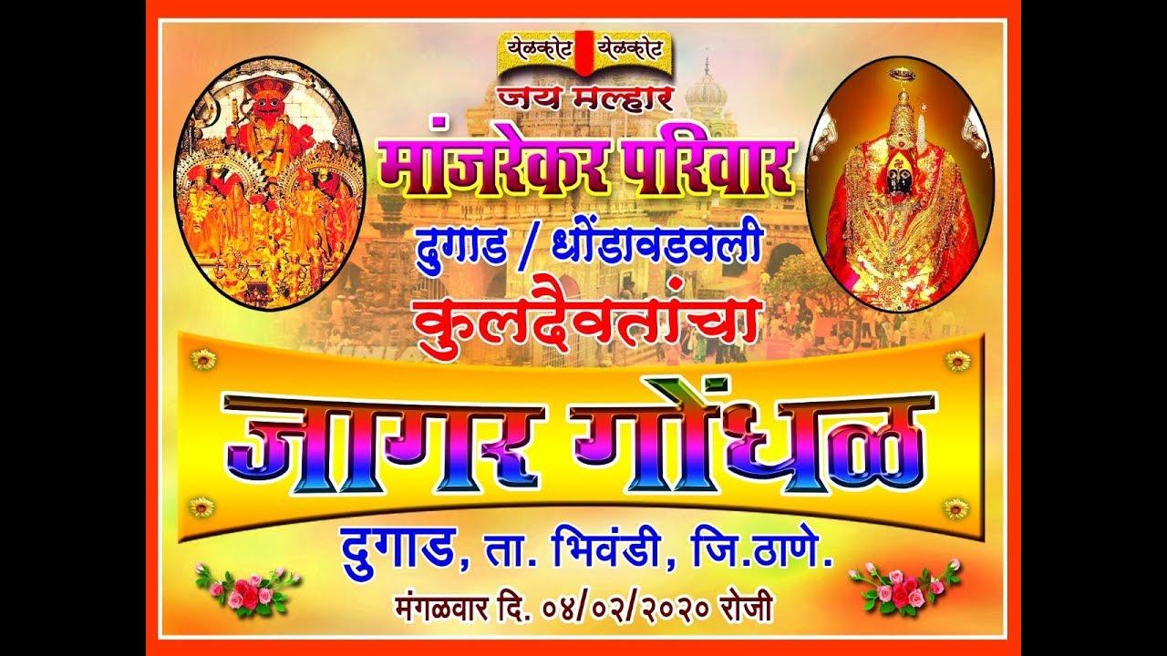 Jagar Gondhal  Manjrekar Family-DUGAD #   S.K.ENTERTAINMENT LIVE EVENT'S