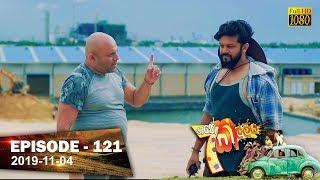 Hathe Kalliya | Episode 121 | 2019-11-04 Thumbnail