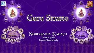 Guru Stratto | গুরু স্তোত্র | Bangla Bhakti Geeti | Bengali Mantra | Tapes Chakraborty | Nupur Music