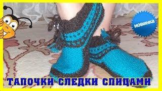 Тапочки Следки носки спицами