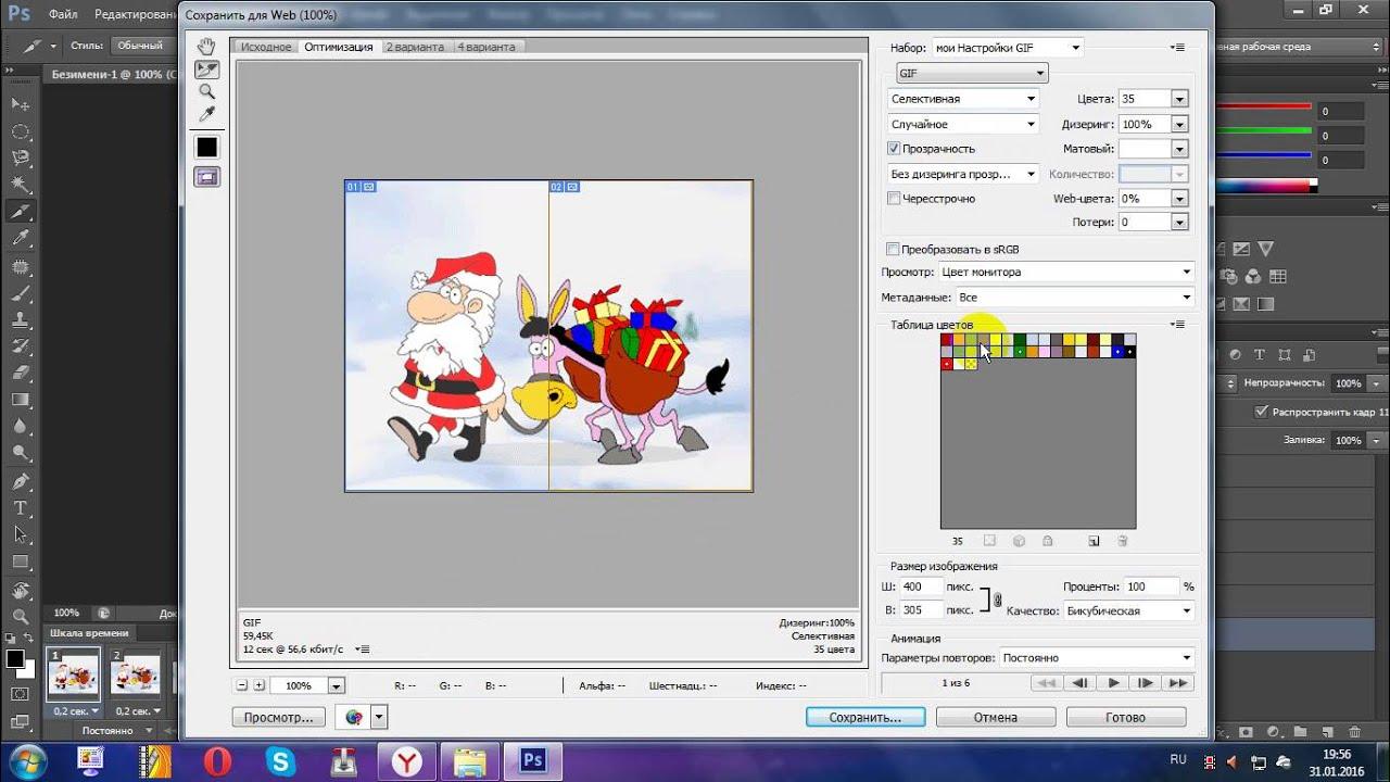Как анимацию перенести на картинку, новогодний для